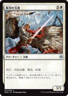 陽刃の天使/Sunblade Angel
