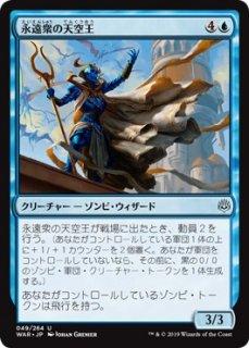 永遠衆の天空王/Eternal Skylord
