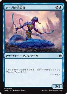 ナーガの永遠衆/Naga Eternal