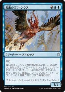 救出のスフィンクス/Rescuer Sphinx
