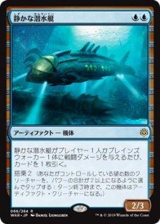 静かな潜水艇/Silent Submersible