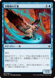 空戦域の大梟/Sky Theater Strix