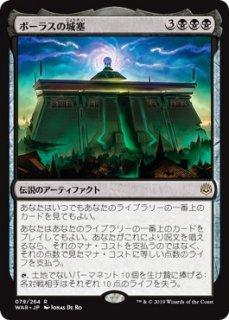 ボーラスの城塞/Bolas's Citadel