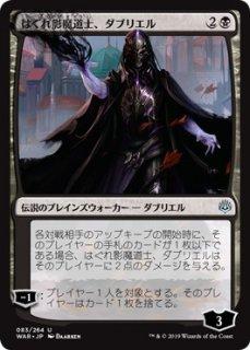はぐれ影魔道士、ダブリエル/Davriel, Rogue Shadowmage