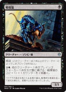 戦慄猫/Dreadmalkin
