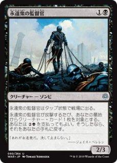 永遠衆の監督官/Eternal Taskmaster