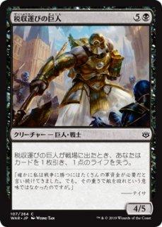 税収運びの巨人/Tithebearer Giant