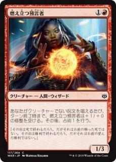 燃え立つ預言者/Burning Prophet