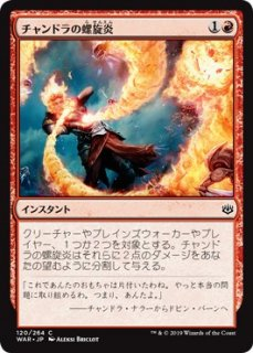 チャンドラの螺旋炎/Chandra's Pyrohelix