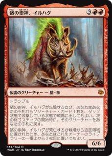 猪の祟神、イルハグ/Ilharg, the Raze-Boar