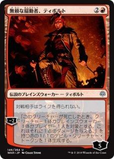 無頼な扇動者、ティボルト/Tibalt, Rakish Instigator