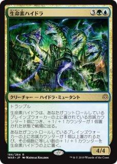 生命素ハイドラ/Bioessence Hydra