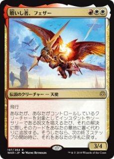 贖いし者、フェザー/Feather, the Redeemed