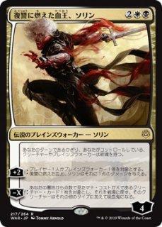 復讐に燃えた血王、ソリン/Sorin, Vengeful Bloodlord
