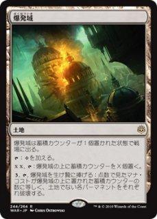 爆発域/Blast Zone
