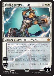 黒き剣のギデオン/Gideon Blackblade