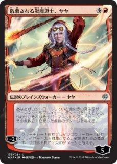 敬慕される炎魔道士、ヤヤ/Jaya, Venerated Firemage
