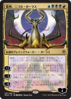 龍神、ニコル・ボーラス/Nicol Bolas, Dragon-God