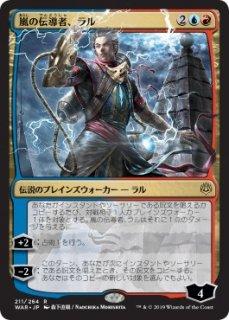 嵐の伝導者、ラル/Ral, Storm Conduit