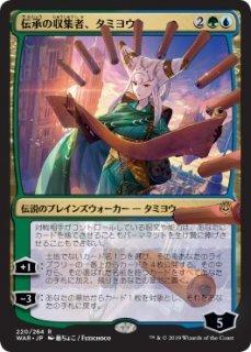 伝承の収集者、タミヨウ/Tamiyo, Collector of Tales