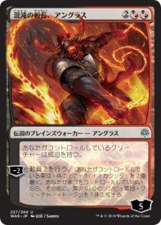 混沌の船長、アングラス/Angrath, Captain of Chaos