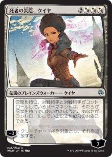 死者の災厄、ケイヤ/Kaya, Bane of the Dead
