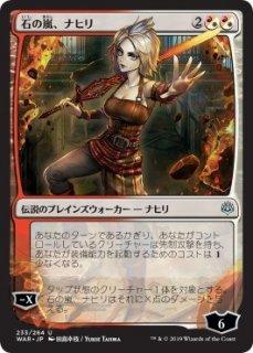 石の嵐、ナヒリ/Nahiri, Storm of Stone