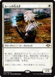 ルーンの与え手/Giver of Runes