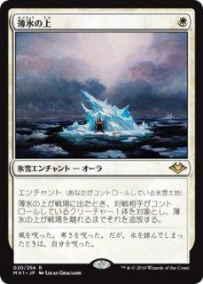 薄氷の上/On Thin Ice