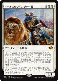 イーオスのレインジャー長/Ranger-Captain of Eos