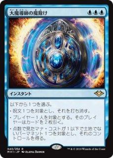 大魔導師の魔除け/Archmage's Charm