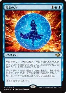 否定の力/Force of Negation
