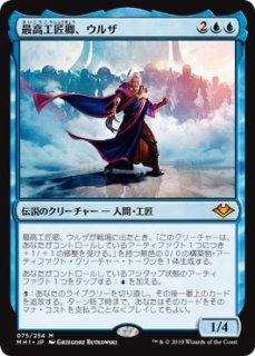 最高工匠卿、ウルザ/Urza, Lord High Artificer
