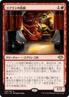 ゴブリンの技師/Goblin Engineer