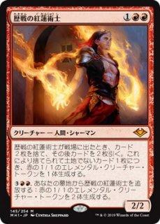歴戦の紅蓮術士/Seasoned Pyromancer
