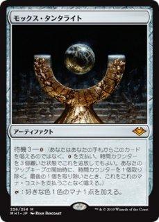 モックス・タンタライト/Mox Tantalite