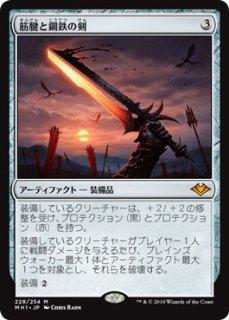 筋腱と鋼鉄の剣/Sword of Sinew and Steel