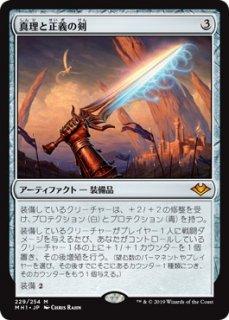 真理と正義の剣/Sword of Truth and Justice
