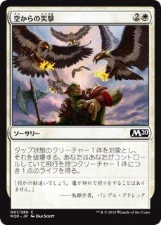 空からの突撃/Aerial Assault