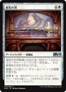祖先の刃/Ancestral Blade