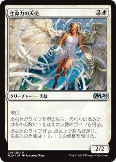 生命力の天使/Angel of Vitality