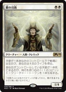 翼の司教/Bishop of Wings