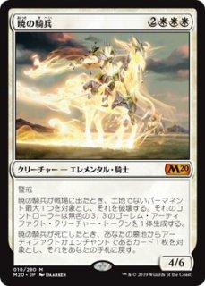 暁の騎兵/Cavalier of Dawn
