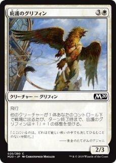 庇護のグリフィン/Griffin Protector