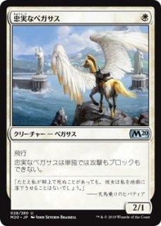 忠実なペガサス/Loyal Pegasus