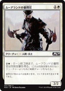 ムーアランドの審問官/Moorland Inquisitor