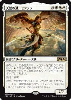 天空の刃、セファラ/Sephara, Sky's Blade