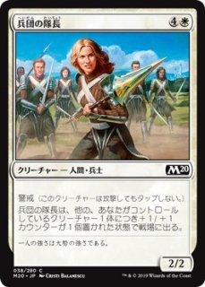 兵団の隊長/Squad Captain