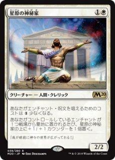 星原の神秘家/Starfield Mystic