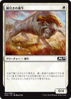 鋤引きの雄牛/Yoked Ox